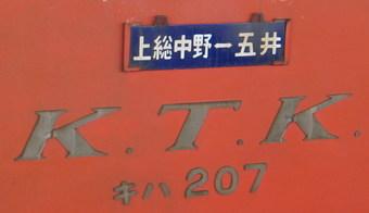 キハ207